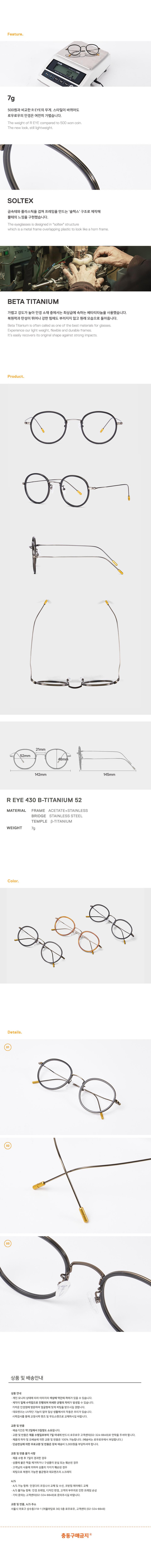 로우로우(RAWROW) R EYE 430 B-TITANIUM 52 BLACK&METAL