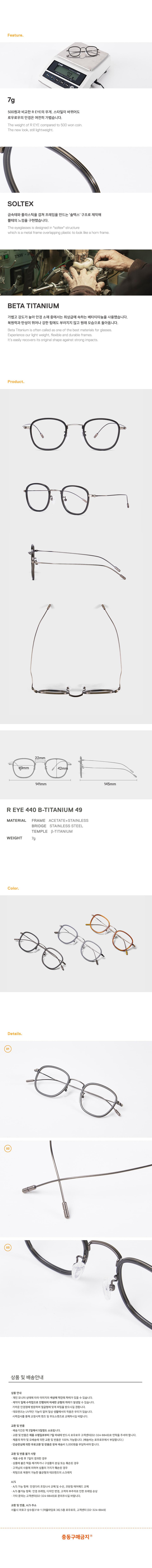 로우로우(RAWROW) R EYE 440 B-TITANIUM 49 BLACK&METAL