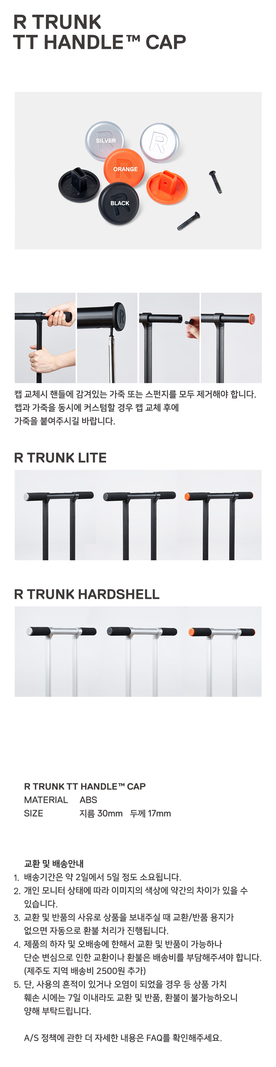 로우로우(RAWROW) R TRUNK TT HANDLE CAP SET(3 color)